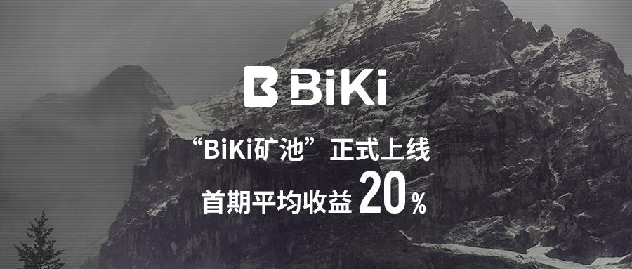 """BiKi生态业务再添新宠,Staking及理财业务""""BiKi矿池""""正式上线运营-币安资讯网"""