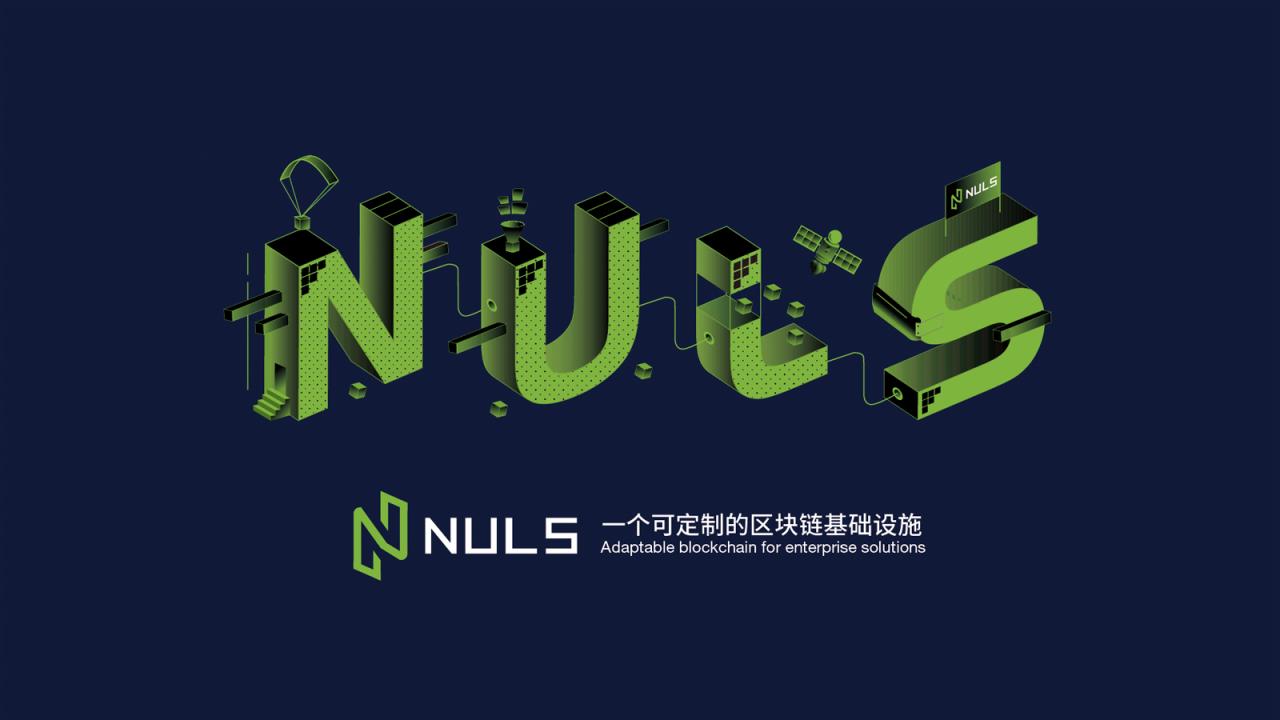 突发!200万枚NULS被盗,项目方宣布即将硬分叉