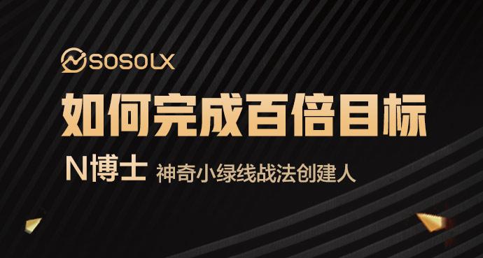 SOSOLX第八期AMA | N博士合约带你探索如何完成百倍目标-币安资讯网