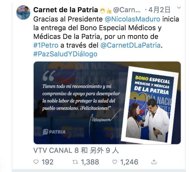 委内瑞拉政府:为应对新冠,为每位医生空投1枚石油币-币安资讯网