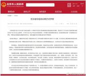 """""""区块链专题培训班"""" 12月2日在北京市委党校正式开班"""