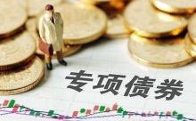 中国银行首次使用区块链债券发行系统