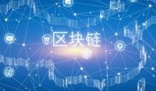 区块链专利申请你追我赶 腾讯在中国申请人中排名第一
