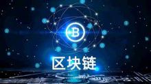 北京市发改委新闻发言人:今年将聚焦区块链技术、信用制等四个重点