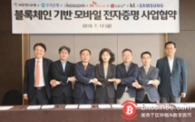 三星、LG等韩国大型企业将联合推出基于区块链的移动识别系统