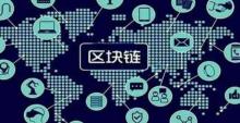 人民网:推动区块链等技术研发应用 为媒体融合发展提供有力保障