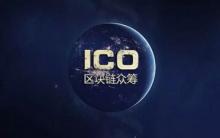 左手ICO,右手非集,赵东的准备金够了吗?
