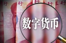 央行穆长春:人民银行数字货币不具有炒作特性