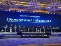 多国代表和火币集团创始人等行业领袖签署全球区块链与数字金融合作论坛倡议书