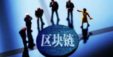 中国区块链专利腾讯最多 区块链电子发票已走出深圳