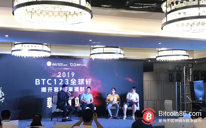 BTC123持续发力_前进脚步永不停歇_2019全球行赣州站成功举办!