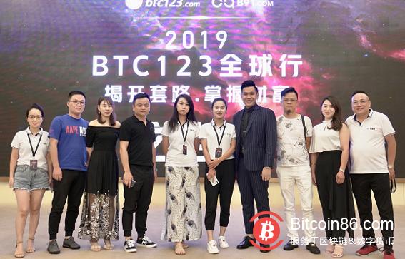 BTC123全球行龙岩站成功举办,鉴启区块链新时代!