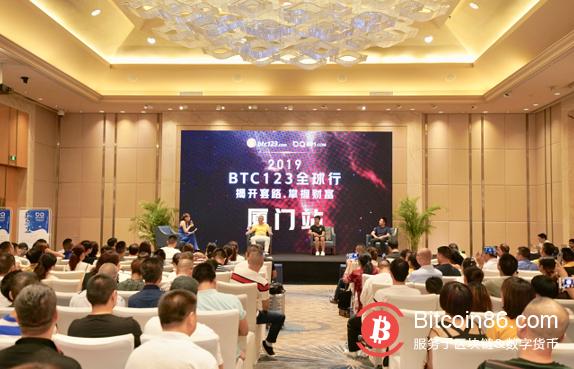 """BTC123与B91携手共创区块链美好时代,""""揭开套路 掌握财富""""2019全球行在厦门成功展开-币安资讯网"""