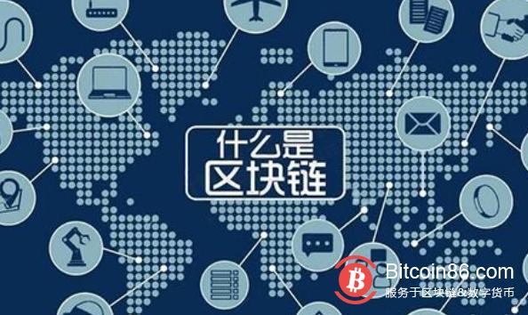 《中国区块链政策现状及趋势分析报告》今日发布