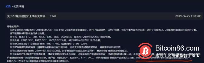 受害者维权无门:最短命的资金盘BNX,及其幕后黑手UICC联养链