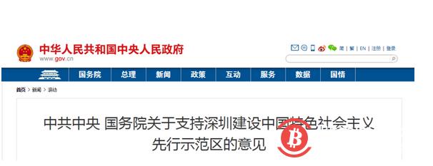 澳门皇家赌场企业推荐:深圳商报:央行数字货币开始闭环测试,亮相在