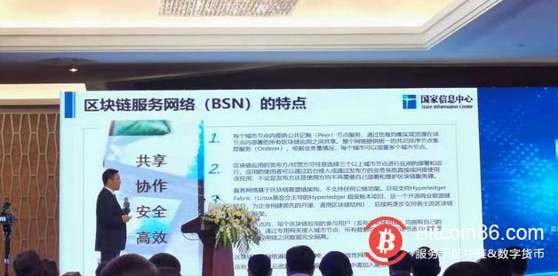 中移动、银联等宣布区块链服务网络(BSN)正式内测