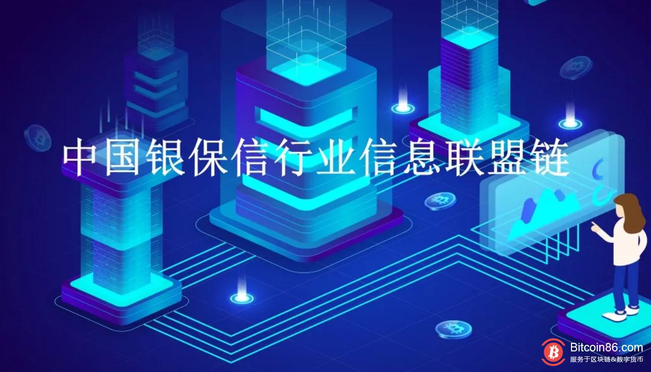 """中国银保信在""""区块链""""技术应用上取得显著成"""