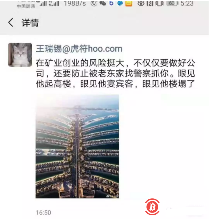 独家:原比特大陆董事长詹克团下令 报案调查神马矿机杨作兴