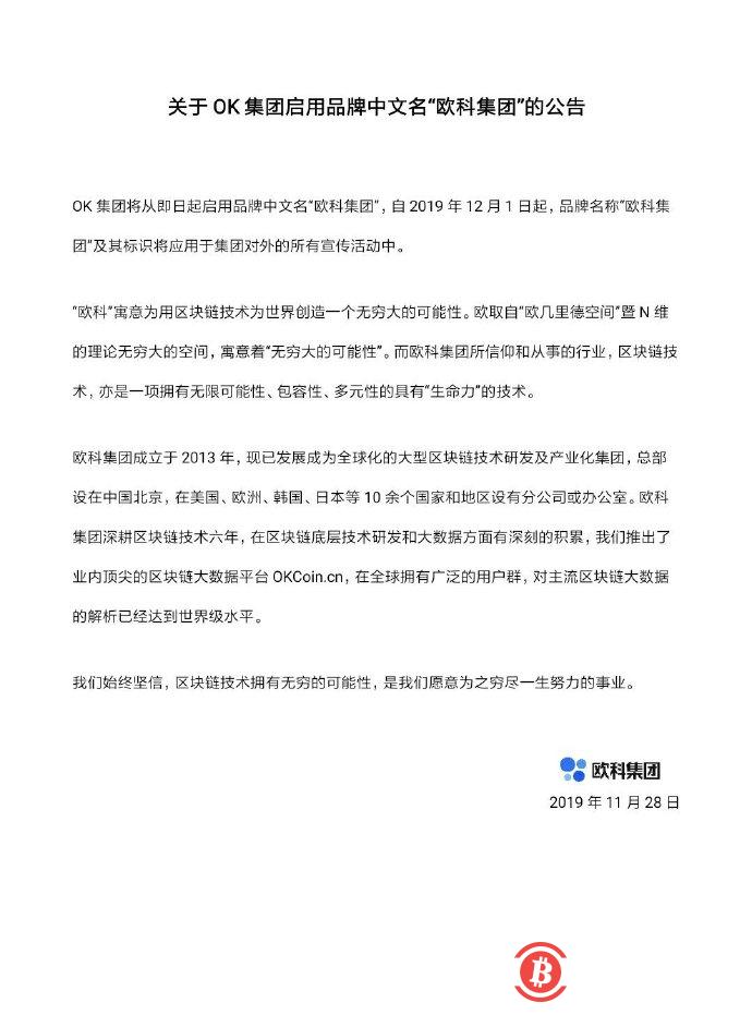 """OK集团宣布正式启用品牌中文名""""欧科集团""""-币安资讯网"""