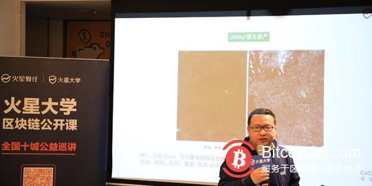 火星大学区块链公开课——全国十城公益巡讲第一站在北京圆满结束