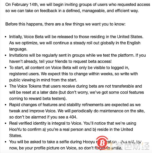 Voice测试版将于明日上线 官方发邮件提醒注意事项-币安资讯网
