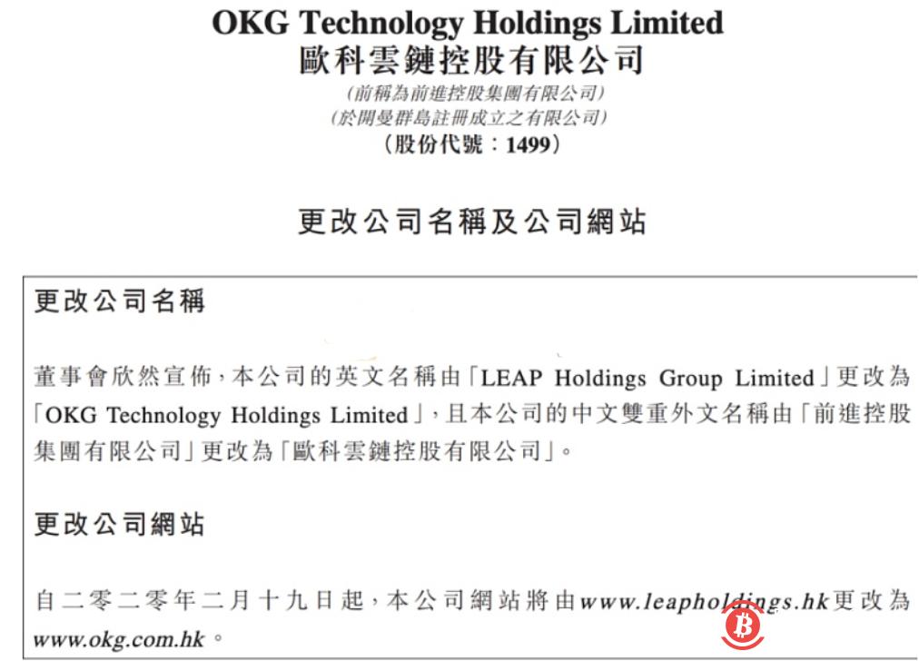 """欧科集团旗下前进控股正式更名为""""欧科云链""""-币安资讯网"""