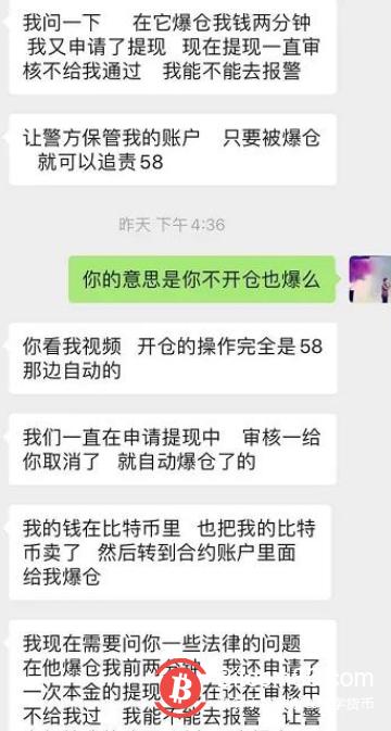 曝光 58coin交易所盈利不给提现,幕后操盘手疑似北京红赢科技有限公司法人路强-区块链315