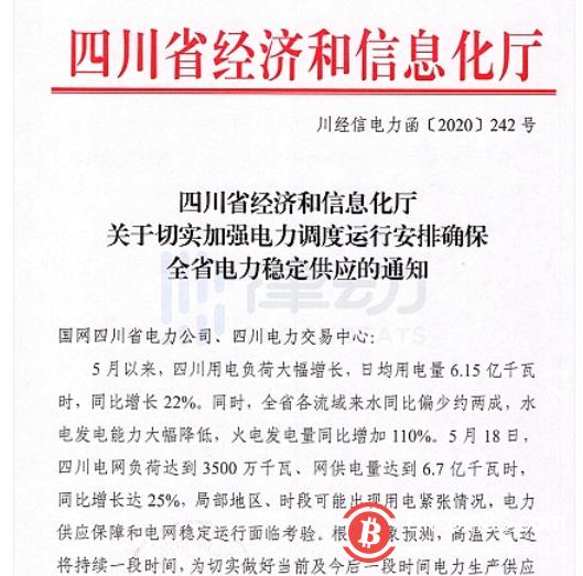 政府管制下四川矿场大范围停电 政策利好或变灾难?-币安资讯网