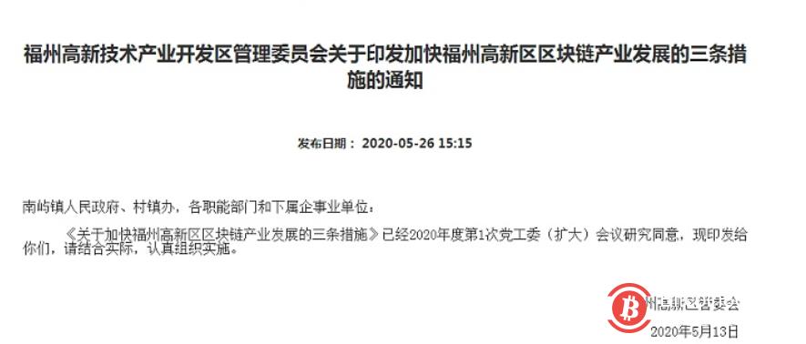 福州出台三条措施 加快高新区区块链产业发展-币安资讯网