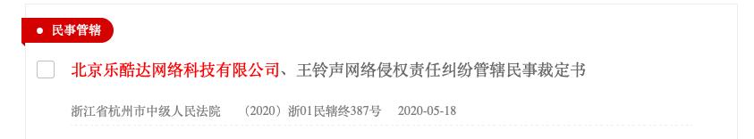 管辖权异议未能为OKEx松绑:杨永兴诉徐明星一案迎来二审裁定