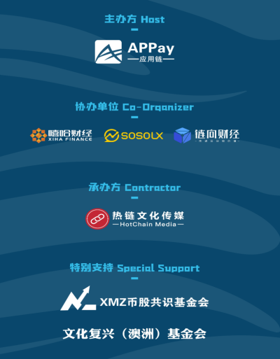 APPay应用链全球节点巅峰启动会正式启动-币安资讯网