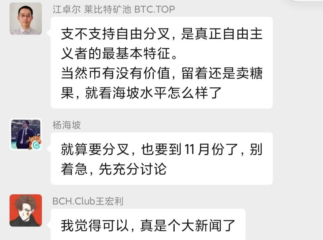 """BCH社区分裂几成定局,""""分叉""""能让Bitcoin再次伟大?"""