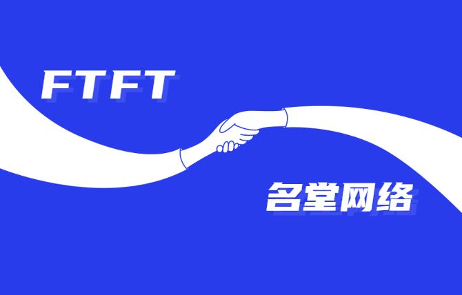 未来金融科技与名堂网络签署股权收购框架协议