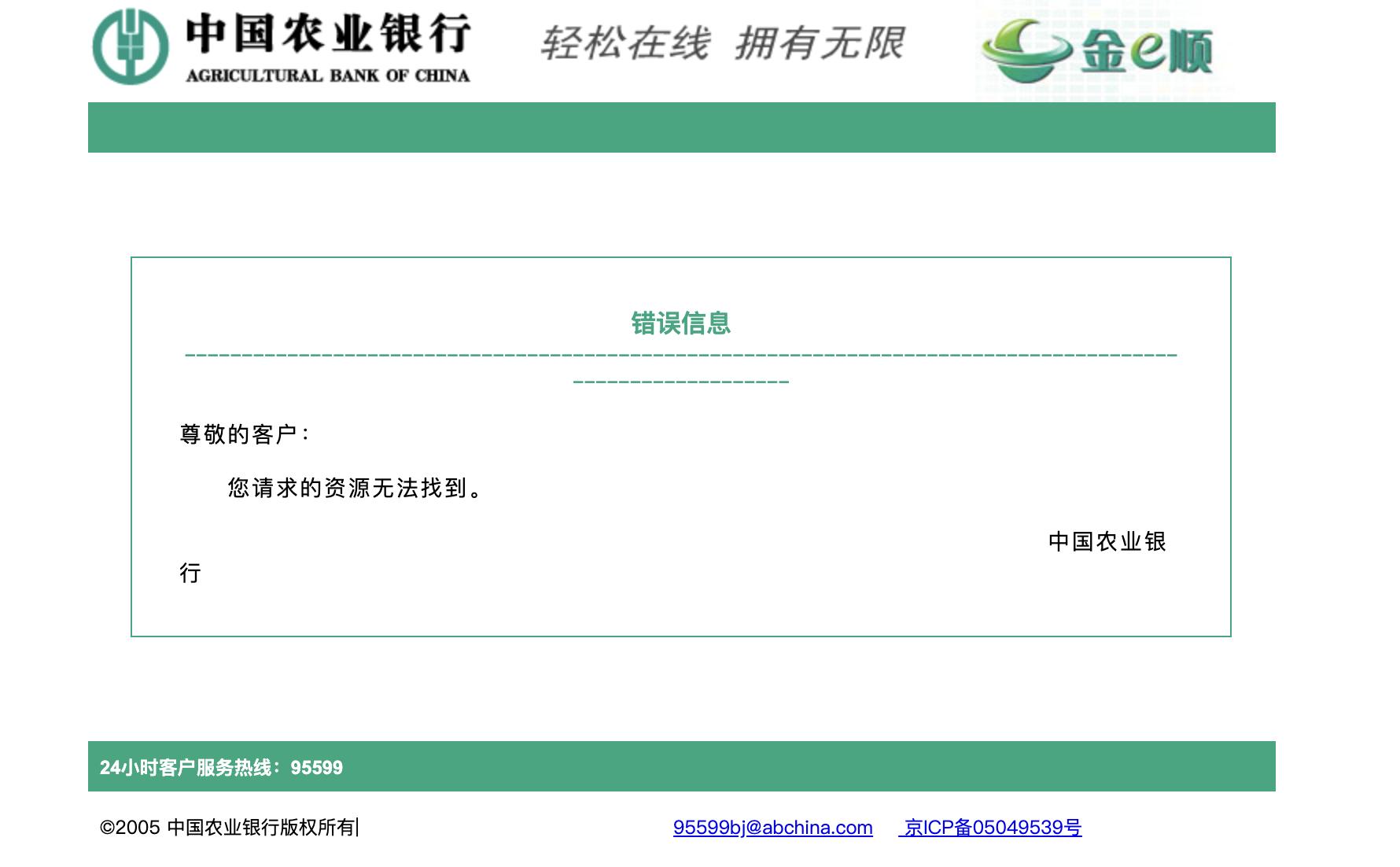 """中国农行疑似删除""""禁止使用该行服务用于比特币等虚拟货币交易""""的公告"""