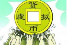 """宁夏警方查获""""ARW""""虚拟货币传销案 提醒公众虚拟货币诈骗风险"""