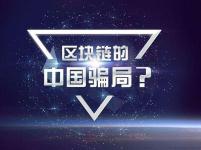 揭秘中国被指控为骗局的加密货币项目