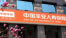 传中国平安旗下涉足区块链行业的子公司壹账通计划11月中旬在美国上市