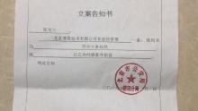 FCOIN被立案调查,附证据材料