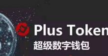 PlusToken 再次发起大量链上交易,转移 2 万 ETH