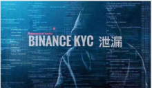 币安KYC泄露始末