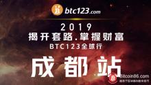 BTC123全球行成都站即将开幕,速来揭开套路、掌握财富!