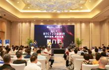 """BTC123与B91携手共创区块链美好时代,""""揭开套路 掌握财富""""2019全球行在厦门成功展开"""