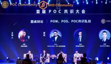 POC共识大会暨POC Community圆桌辩论:POW、POS、POC共识战乱