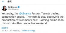 趙長鵬:幣安期貨平臺測試結束,即將正式上線