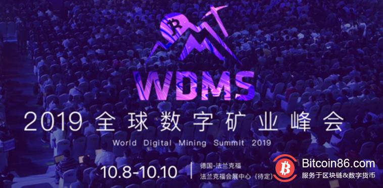 比特大陆将举行法兰克福全球矿业峰会,搭建矿业共享新生态-币安资讯网
