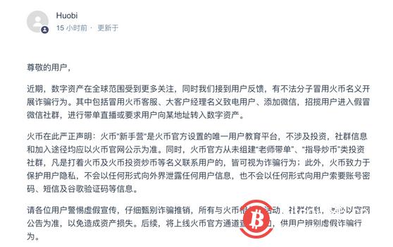 币圈用户信息遭大规模泄漏,火币、币安相继发布风险提示