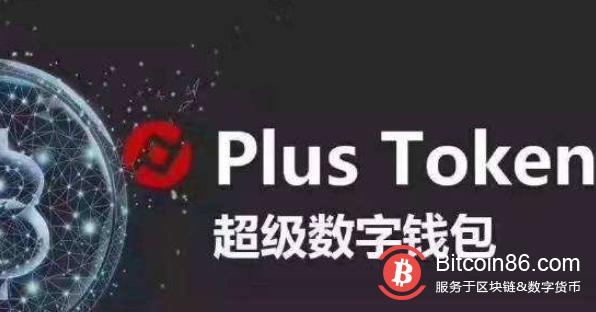 PlusToken资产转移跟踪:共计2.85万个BTC出现异动