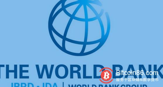 世界银行利用区块链技术发行超3300万美元债券