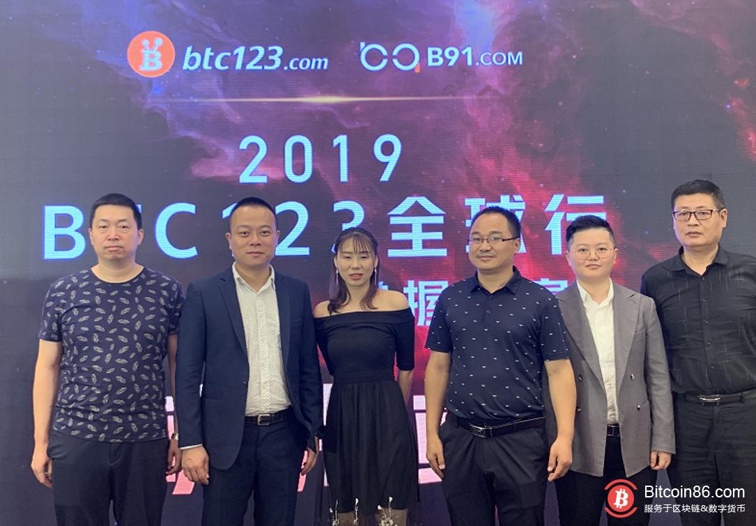 BTC123全球行杭州站:用责任和信念开辟区块链前进道路